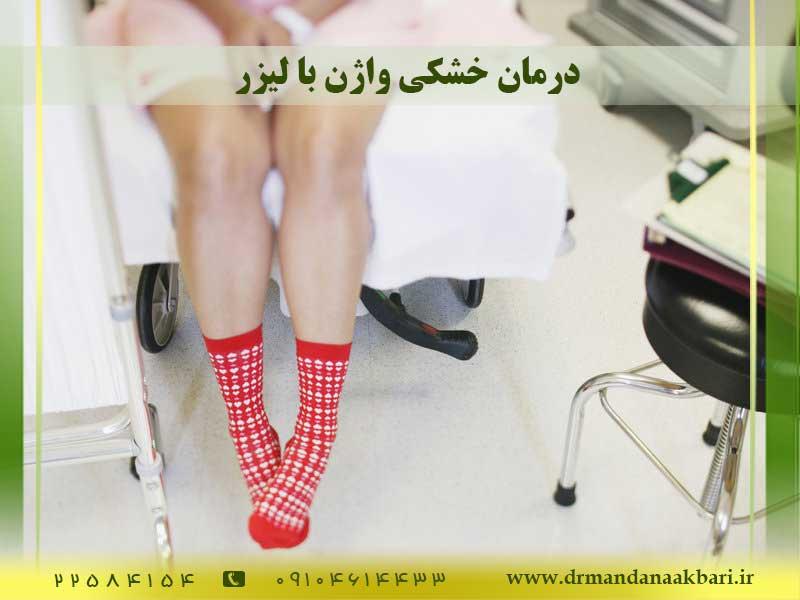 درمان-خشکی-واژن-با-لیزر-در-تهران