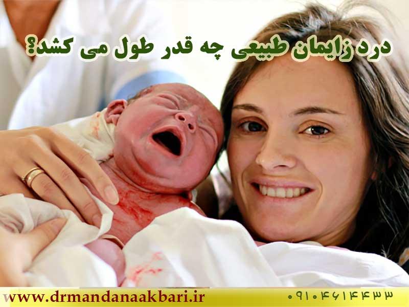 متخصص-زنان-خوب-برای-زایمان-طبیعی-شرق-تهران