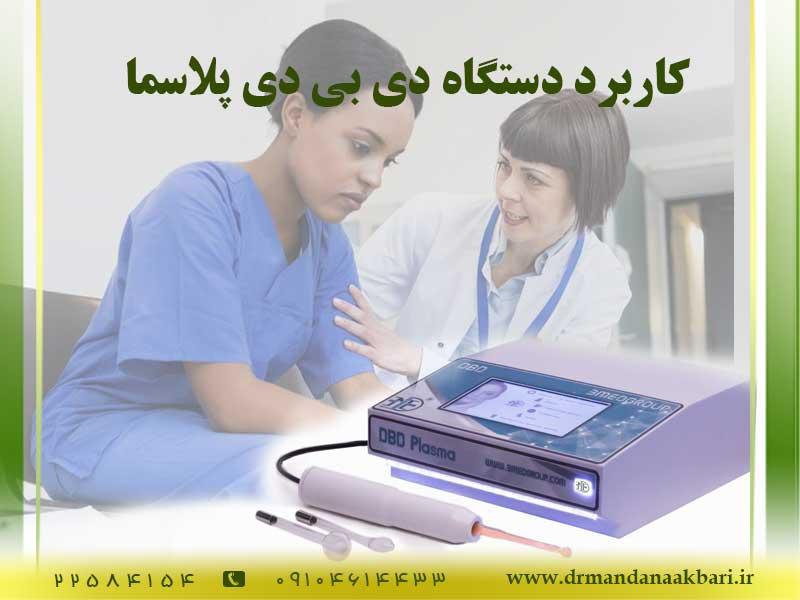کاربرد دستگاه دی بی دی پلاسما چیست؟