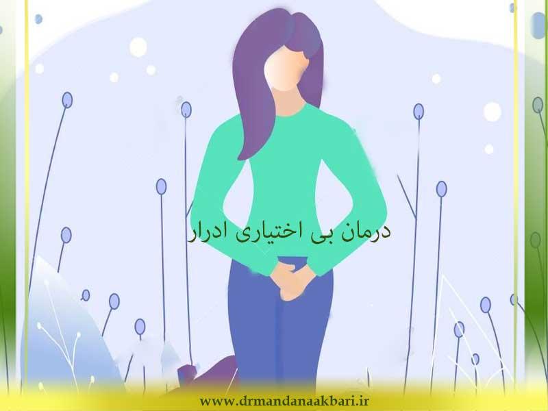 متخصص زنان برای درمان بی اختیاری ادرار
