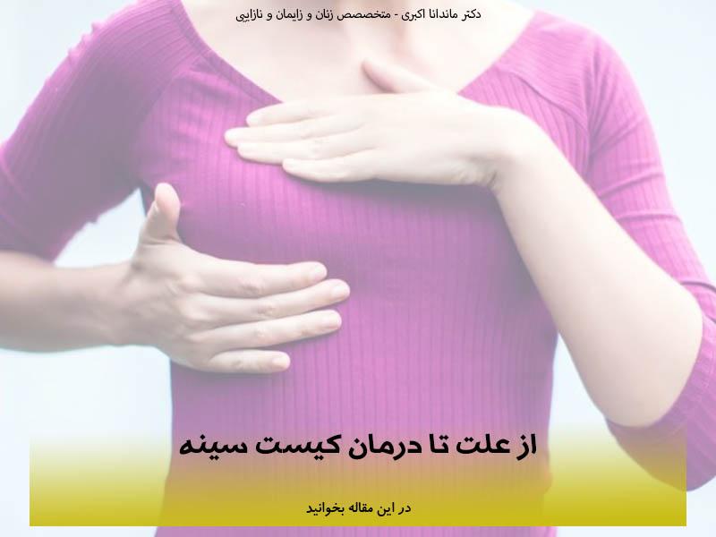 از علت تا درمان کیست سینه